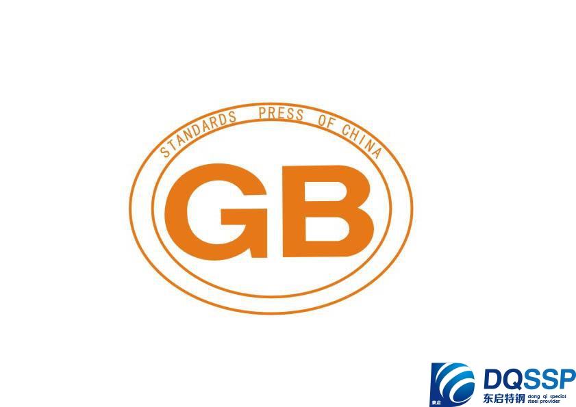 國標gb/t1299-2014